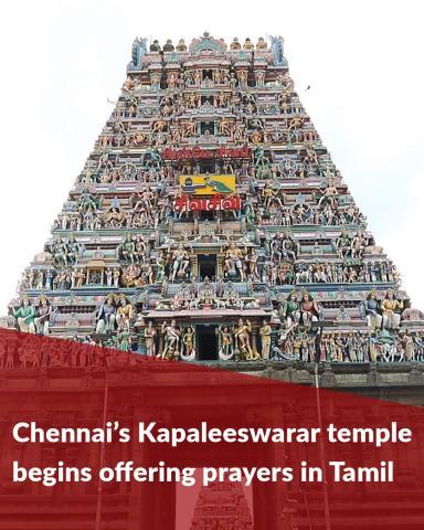 Chennai's Kapaleeswarar temple begins offering prayers in Tamil