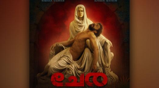 Title poster of Nimisha Sajayan-Roshan Mathew film Chera released