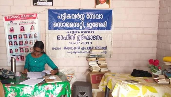 Patika Vargha Seva Society